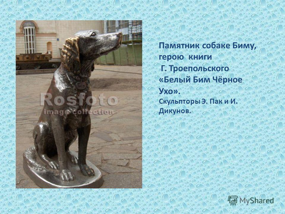 Памятник героям романа В. Каверина «Два капитана» в Г. Пскове. Скульпторы М. Белов и А. Ананьев.