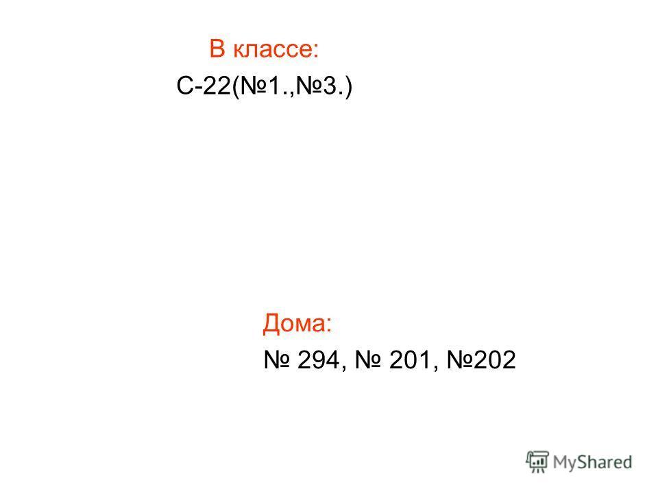 В классе: С-22(1.,3.) Дома: 294, 201, 202