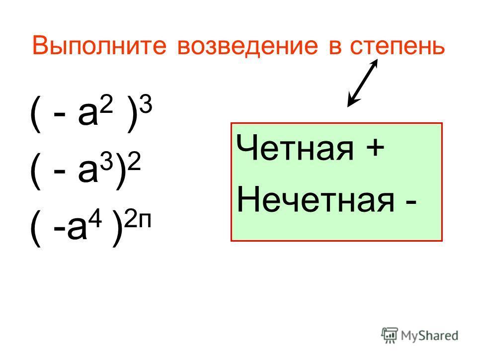 Выполните возведение в степень ( - а 2 ) 3 ( - а 3 ) 2 ( -а 4 ) 2п Четная + Нечетная -