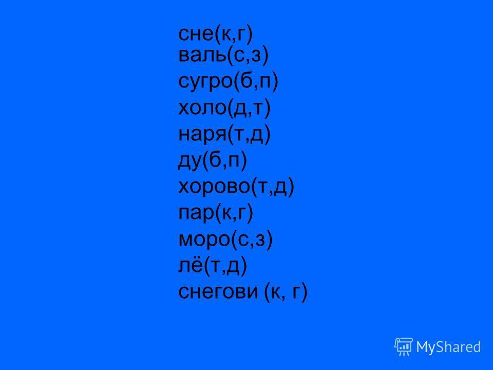 сне(к,г) валь(с,з) сугро(б,п) холо(д,т) наря(т,д) ду(б,п) хорово(т,д) пар(к,г) моро(с,з) лё(т,д) снегови (к, г)