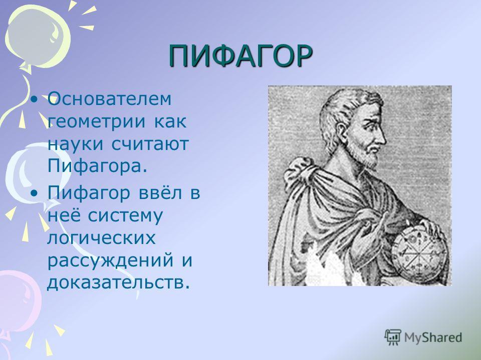 ГЕОМЕТРИЯ В ДРЕВНЕЙ ГРЕЦИИ Знания Древнего Египта распространились в Древнюю Грецию. Здесь из ряда практических задач они превратились в единую стройную науку. Древние греки любили спорить и обосновывать свои выводы. Геометрию греки считали особенно