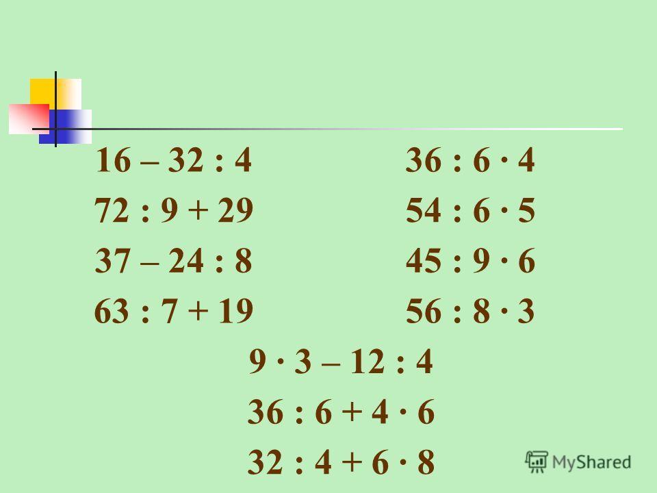 16 – 32 : 436 : 6 · 4 72 : 9 + 2954 : 6 · 5 37 – 24 : 845 : 9 · 6 63 : 7 + 1956 : 8 · 3 9 · 3 – 12 : 4 36 : 6 + 4 · 6 32 : 4 + 6 · 8