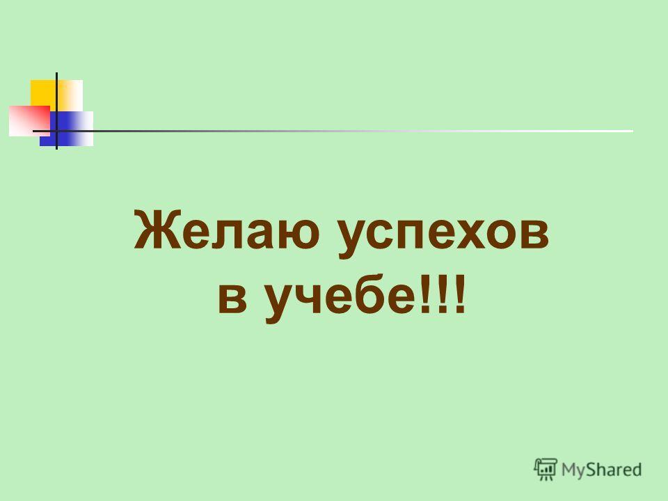 Желаю успехов в учебе!!!