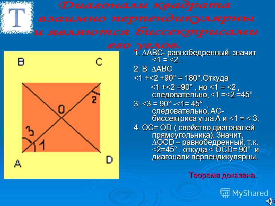 Квадрат Определение: К К К Квадратом называется прямоугольник, у которого все стороны равны. Свойства: -д-д-д-диагонали квадрата равны и в точке пересечения делятся пополам; -все углы у квадрата прямые.