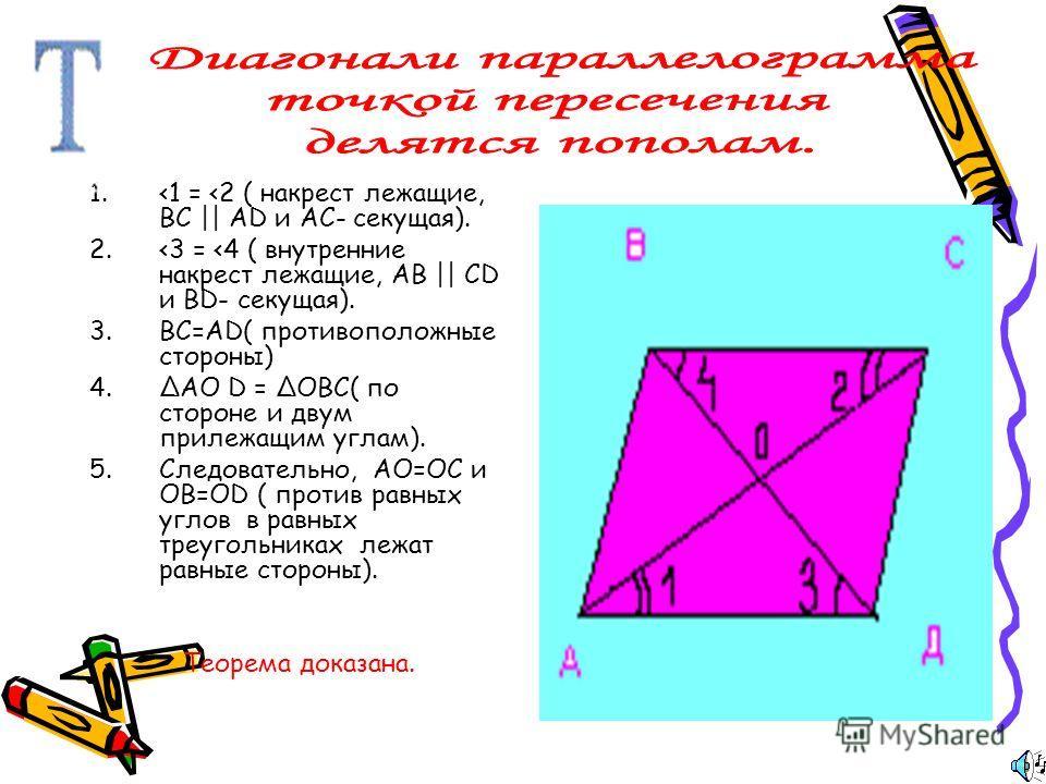1.Строим диагональ АС. 2.