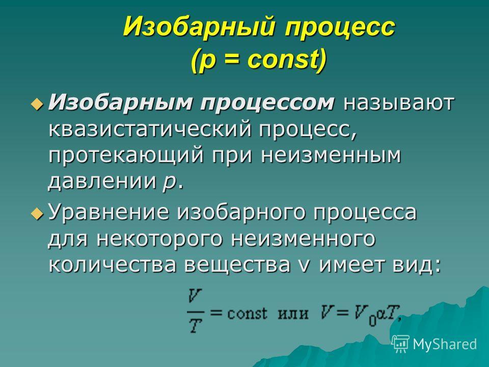 Изобарный процесс (p = const) Изобарным процессом называют квазистатический процесс, протекающий при неизменным давлении p. Изобарным процессом называют квазистатический процесс, протекающий при неизменным давлении p. Уравнение изобарного процесса дл