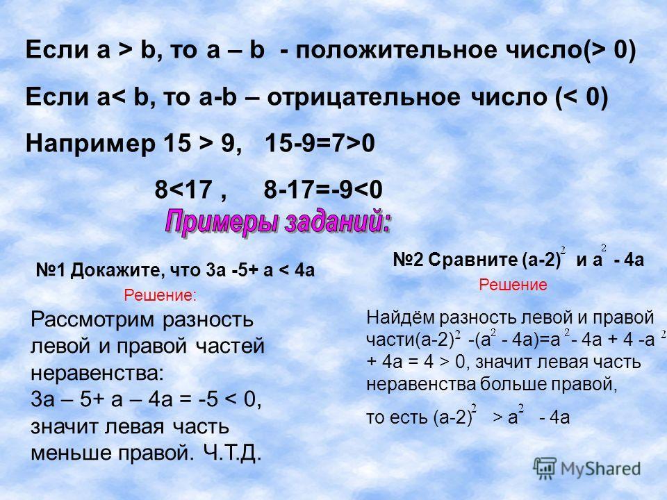 Если a > b, то a – b - положительное число(> 0) Если a< b, то a-b – отрицательное число (< 0) Например 15 > 9, 15-9=7>0 8 a - 4a