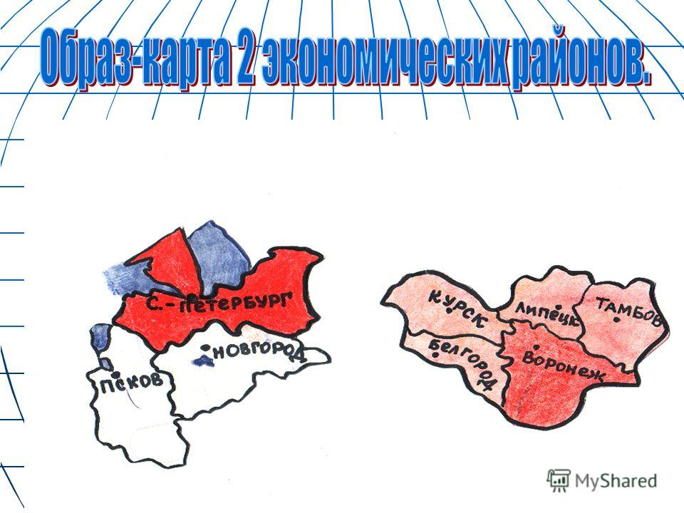 Северо-западный Центрально-Черноземный Экономический район экономический район Северо-Западный Центрально-Черноземный