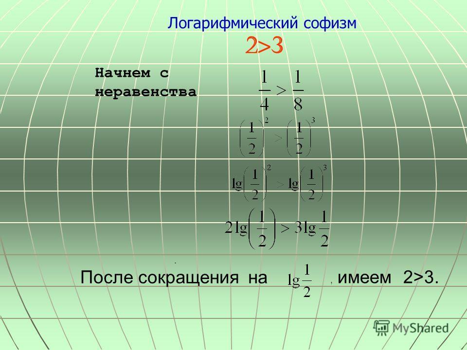 . После сокращения на, имеем 2>3. Начнем с неравенства Логарифмический софизм 2>3