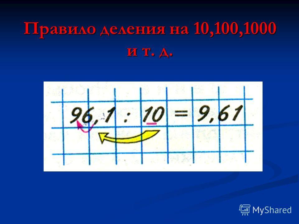 Правило деления на 10,100,1000 и т. д.