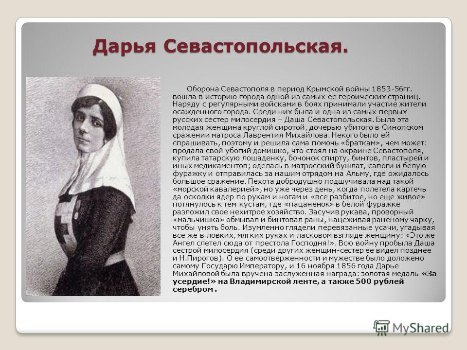 Дарья Севастопольская. Оборона Севастополя в период Крымской войны 1853-56гг. вошла в историю города одной из самых ее героических страниц. Наряду с регулярными войсками в боях принимали участие жители осажденного города. Среди них была и одна из сам