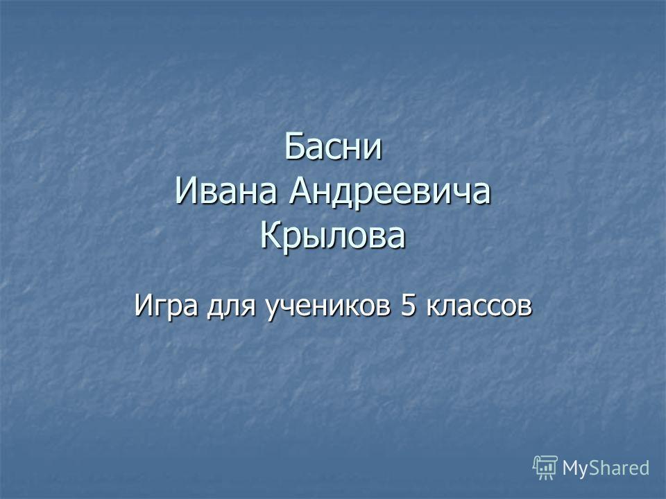 Басни Ивана Андреевича Крылова Игра для учеников 5 классов
