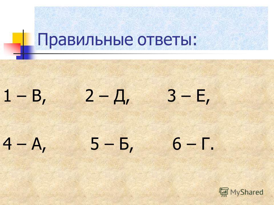 Правильные ответы: 1 – В, 2 – Д, 3 – Е, 4 – А, 5 – Б, 6 – Г.