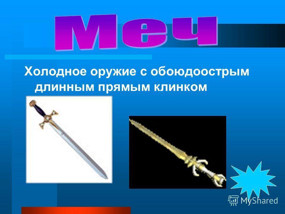 Холодное оружие с обоюдоострым длинным прямым клинком