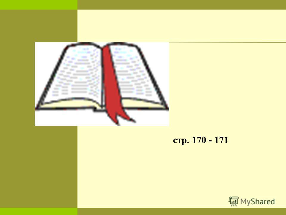 стр. 170 - 171