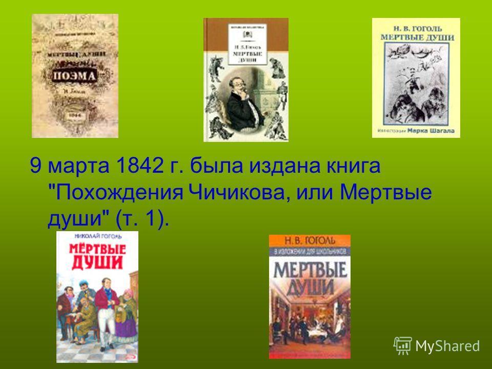 9 марта 1842 г. была издана книга Похождения Чичикова, или Мертвые души (т. 1).