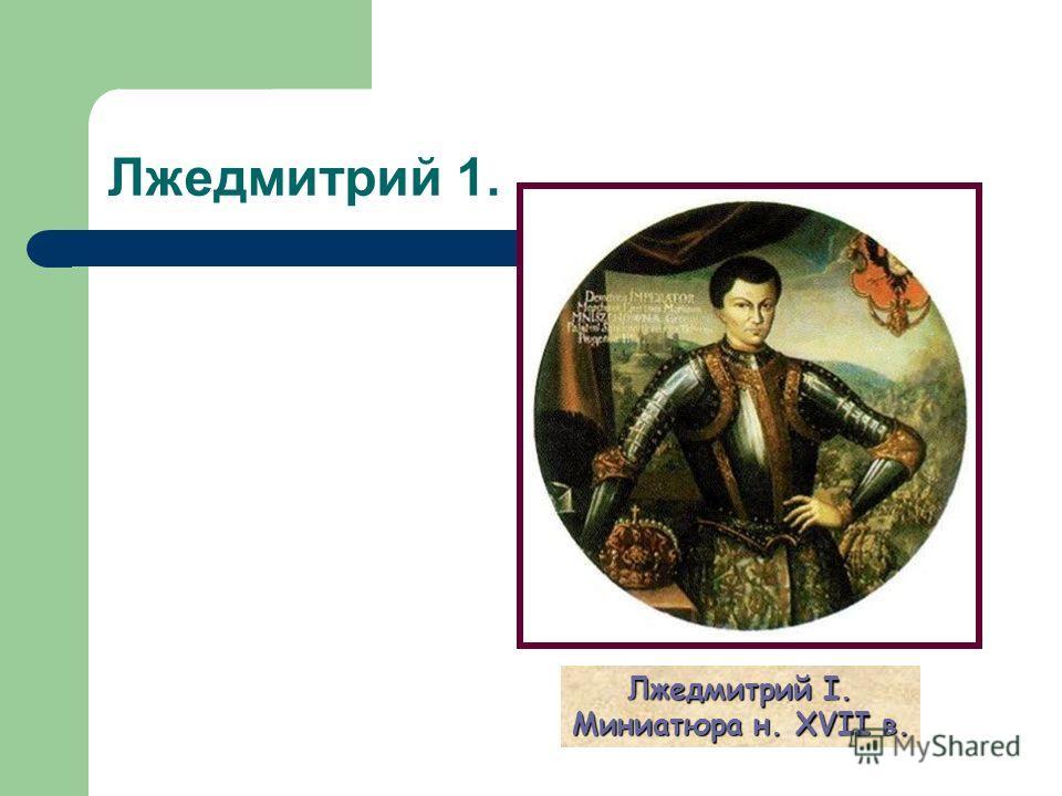 Лжедмитрий 1. Лжедмитрий I. Миниатюра н. XVII в.