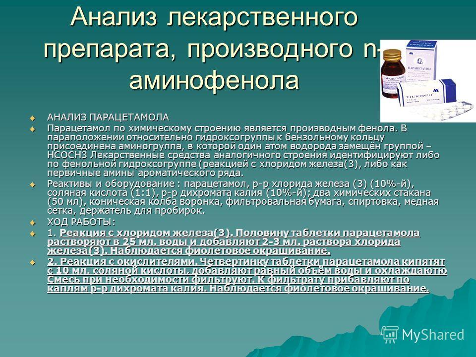 Анализ лекарственного препарата, производного n- аминофенола АНАЛИЗ ПАРАЦЕТАМОЛА АНАЛИЗ ПАРАЦЕТАМОЛА Парацетамол по химическому строению является производным фенола. В параположении относительно гидроксогруппы к бензольному кольцу присоединена аминог