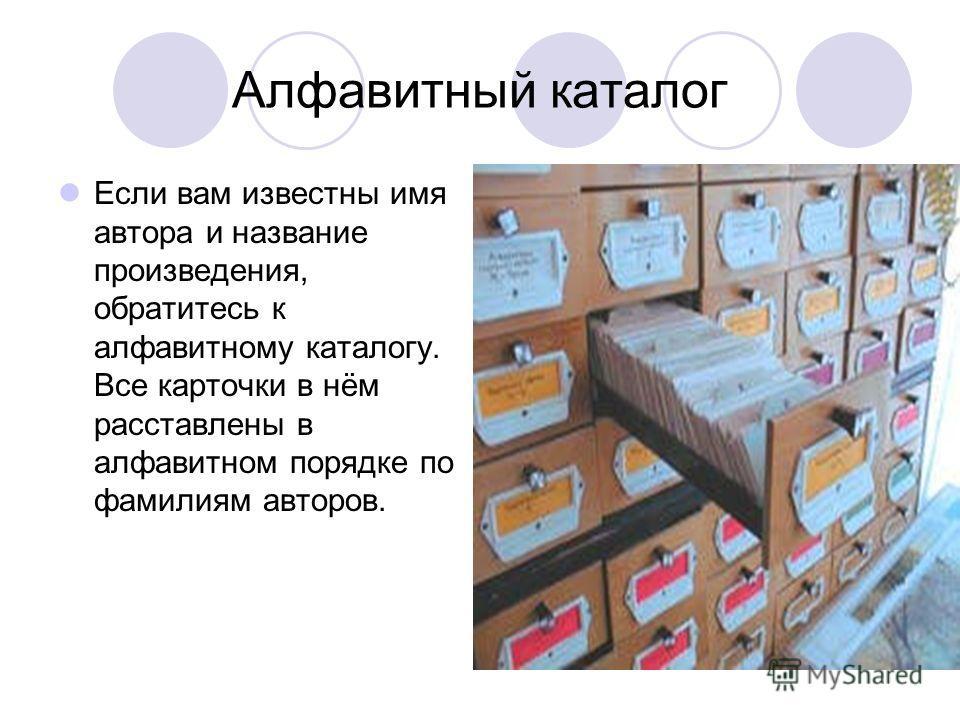 в систематический каталог для картинках библиотек
