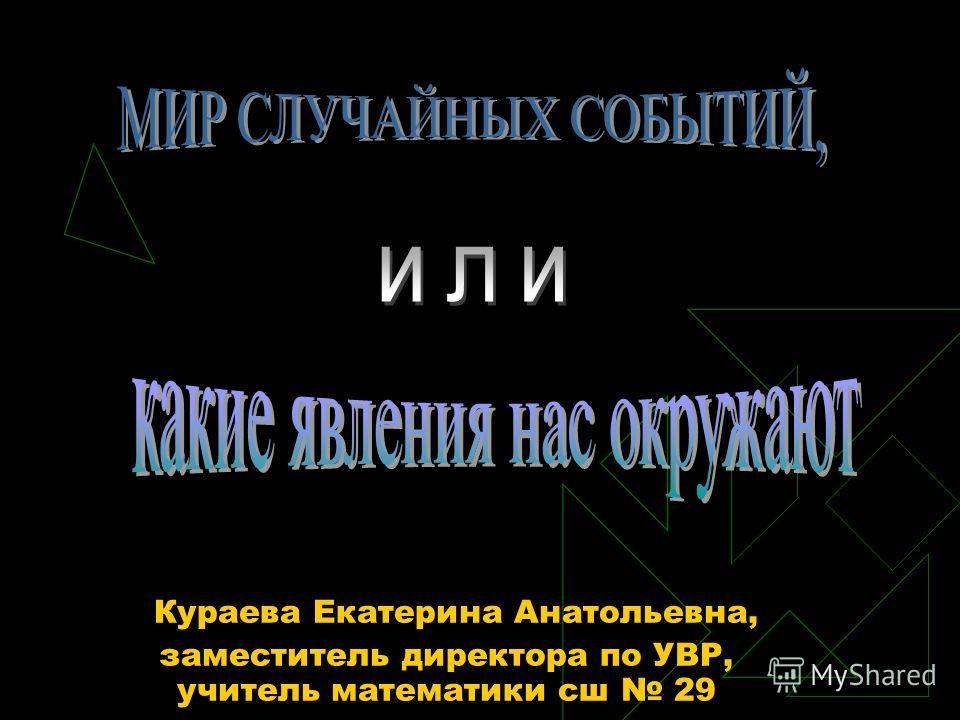 Кураева Екатерина Анатольевна, заместитель директора по УВР, учитель математики сш 29