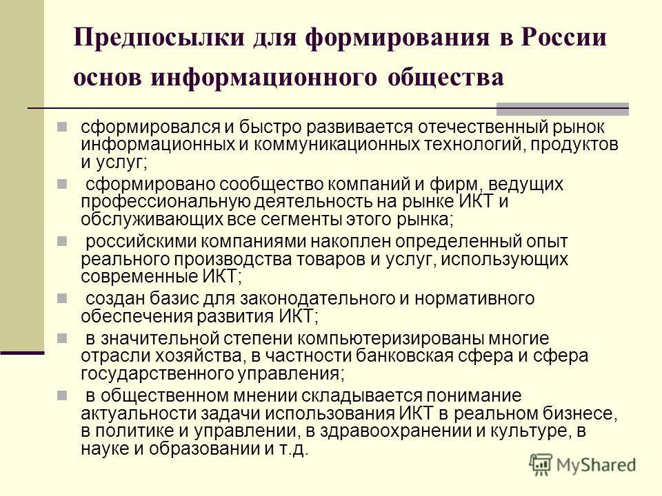 Предпосылки для формирования в России основ информационного общества сформировался и быстро развивается отечественный рынок информационных и коммуникационных технологий, продуктов и услуг; сформировано сообщество компаний и фирм, ведущих профессионал