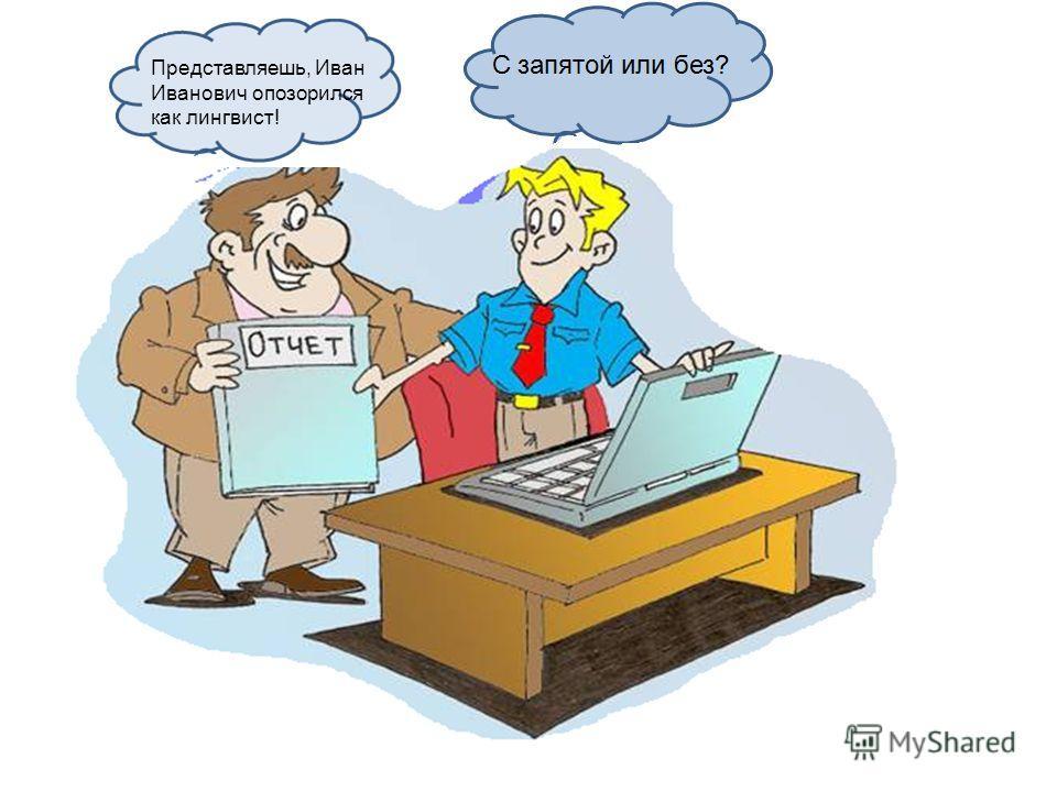 Представляешь, Иван Иванович опозорился как лингвист!