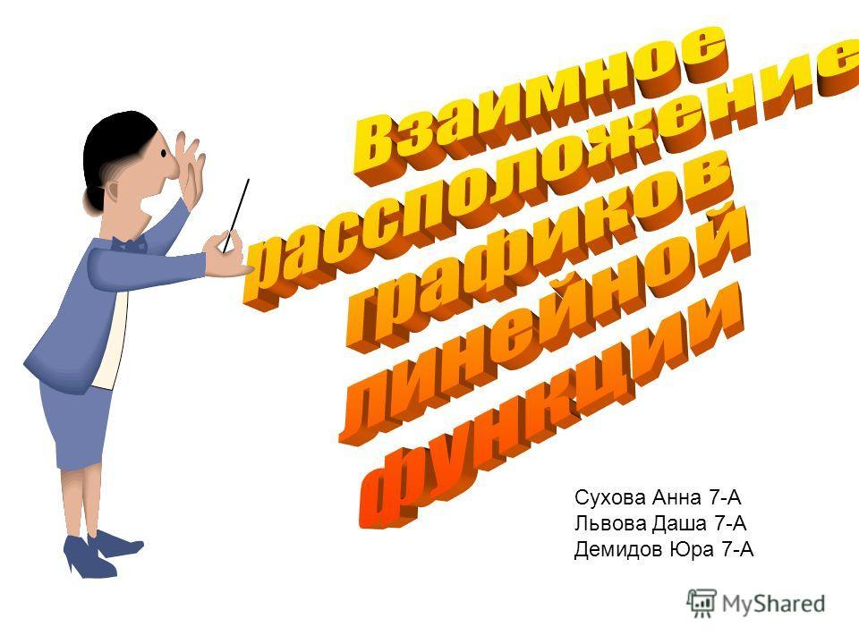 Сухова Анна 7-А Львова Даша 7-А Демидов Юра 7-А