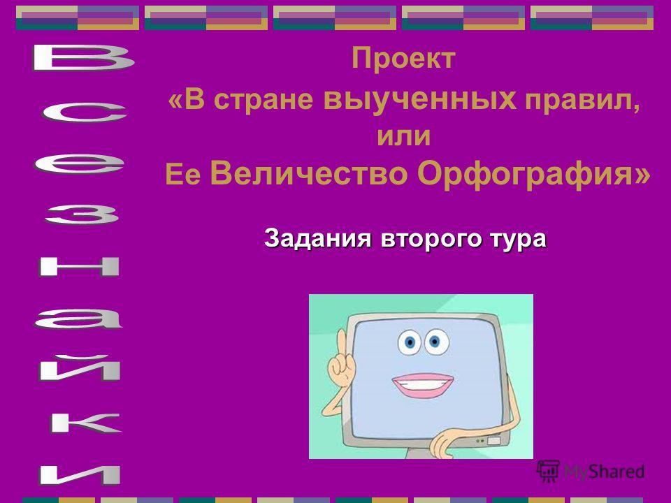Проект «В стране выученных правил, или Ее Величество Орфография» Задания второго тура