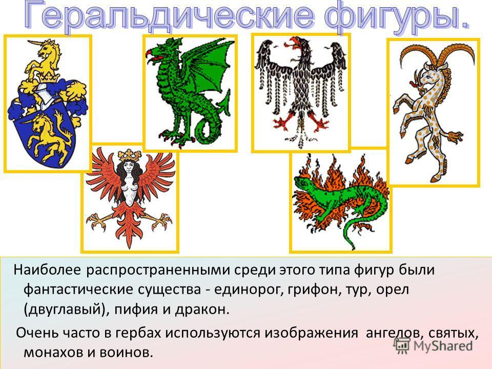 Наиболее распространенными среди этого типа фигур были фантастические существа - единорог, грифон, тур, орел (двуглавый), пифия и дракон. Очень часто в гербах используются изображения ангелов, святых, монахов и воинов. Наиболее распространенными сред