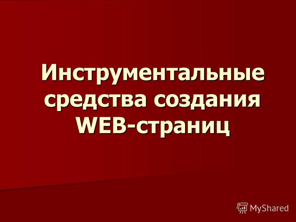 Инструментальные средства создания WEB-страниц