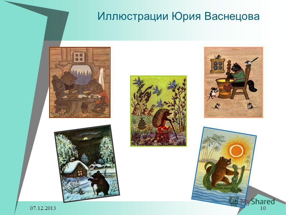 07.12.2013 10 Иллюстрации Юрия Васнецова