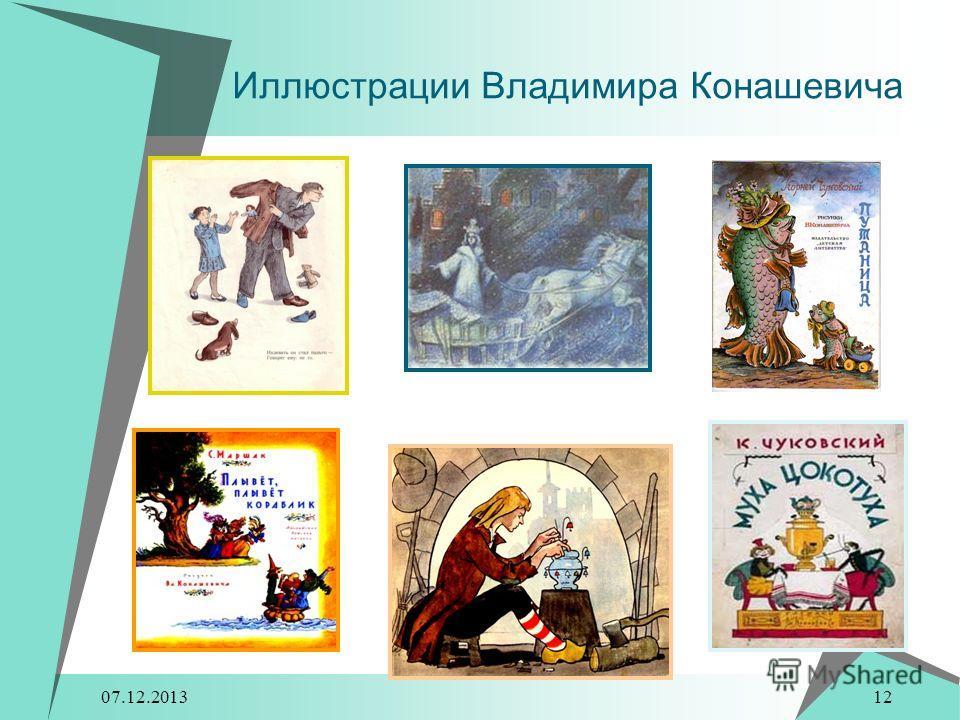 07.12.2013 12 Иллюстрации Владимира Конашевича