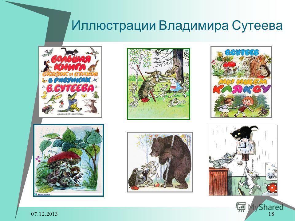 07.12.2013 18 Иллюстрации Владимира Сутеева