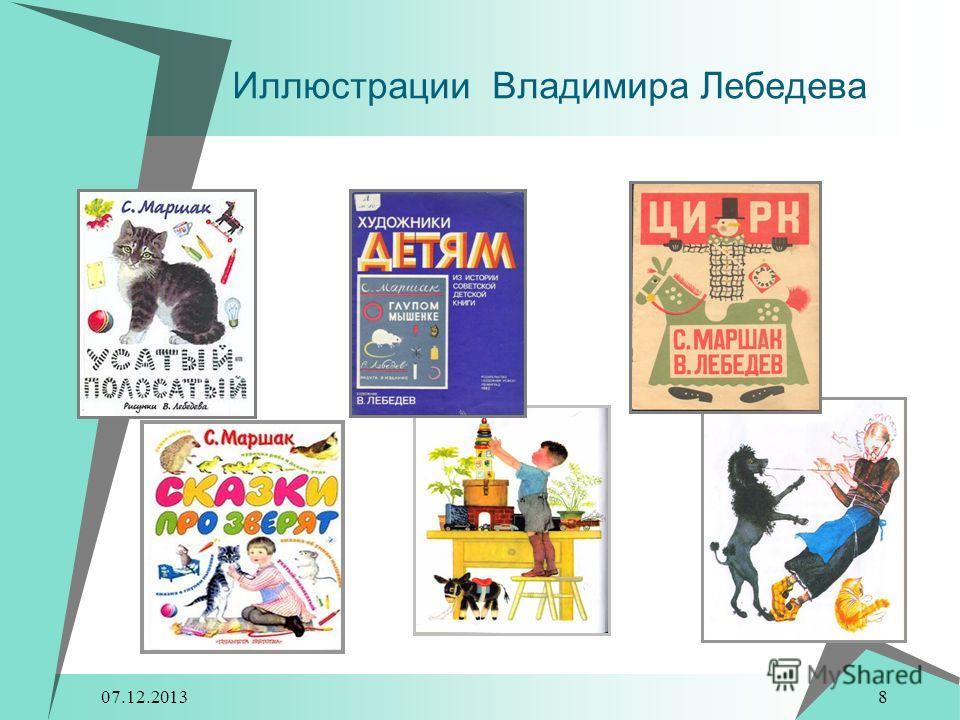 07.12.2013 8 Иллюстрации Владимира Лебедева