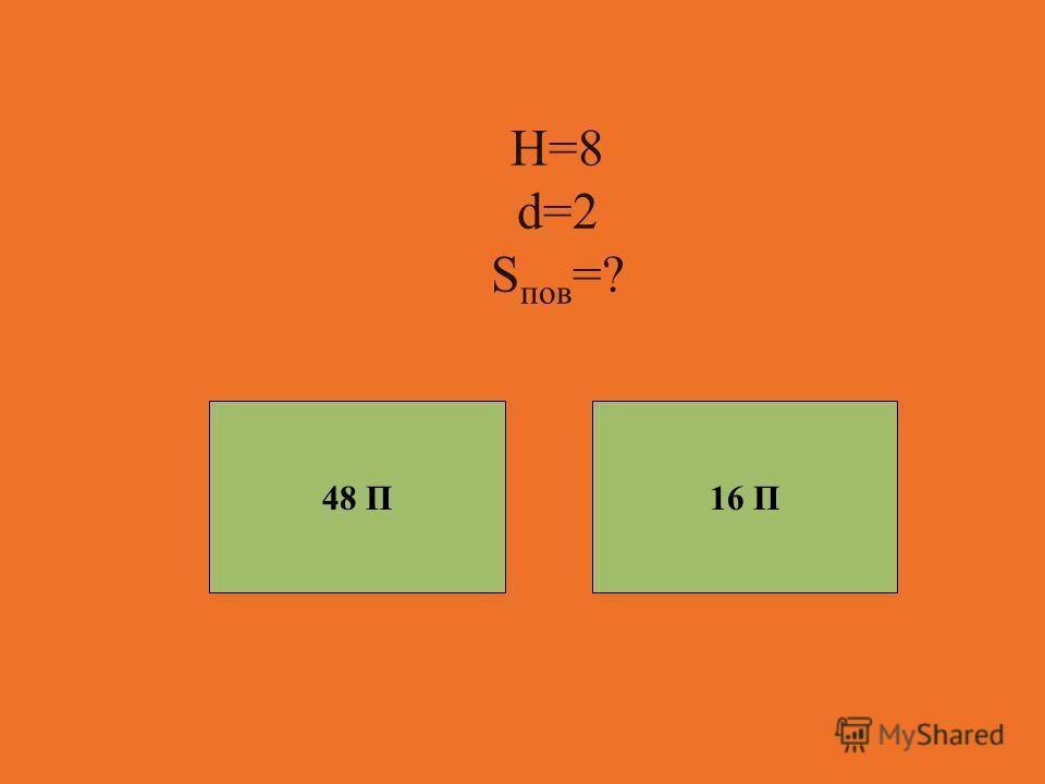 H=8 d=2 S пов =? 48 П16 П