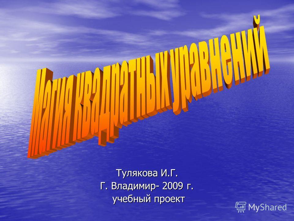 Тулякова И.Г. Г. Владимир- 2009 г. учебный проект учебный проект