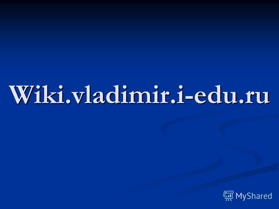 Wiki.vladimir.i-edu.ru