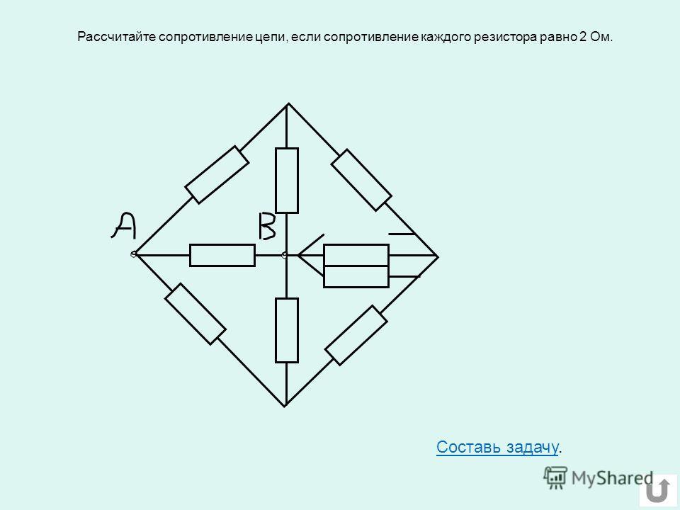 Рассчитайте сопротивление цепи, если сопротивление каждого резистора равно 2 Ом. Составь задачуСоставь задачу.