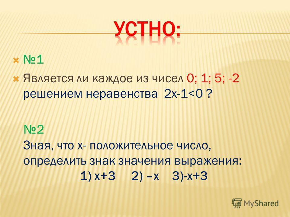 1 Является ли каждое из чисел 0; 1; 5; -2 решением неравенства 2х-1