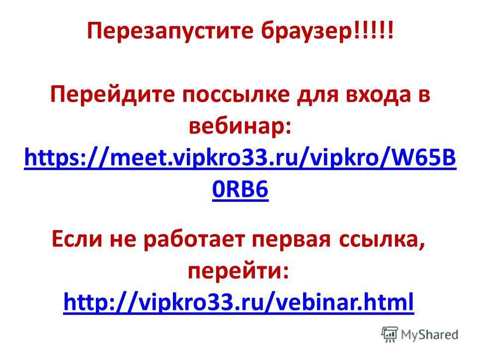 Если не работает первая ссылка, перейти: http://vipkro33.ru/vebinar.html Перезапустите браузер!!!!! Перейдите поссылке для входа в вебинар: https://meet.vipkro33.ru/vipkro/W65B 0RB6 https://meet.vipkro33.ru/vipkro/W65B 0RB6