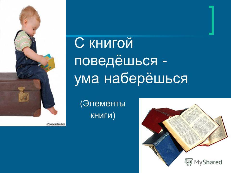 С книгой поведёшься - ума наберёшься (Элементы книги)