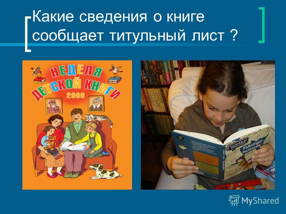 Какие сведения о книге сообщает титульный лист ?