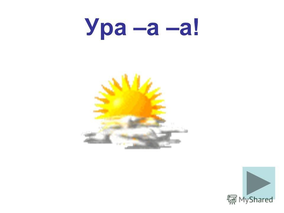 Ура –а –а!