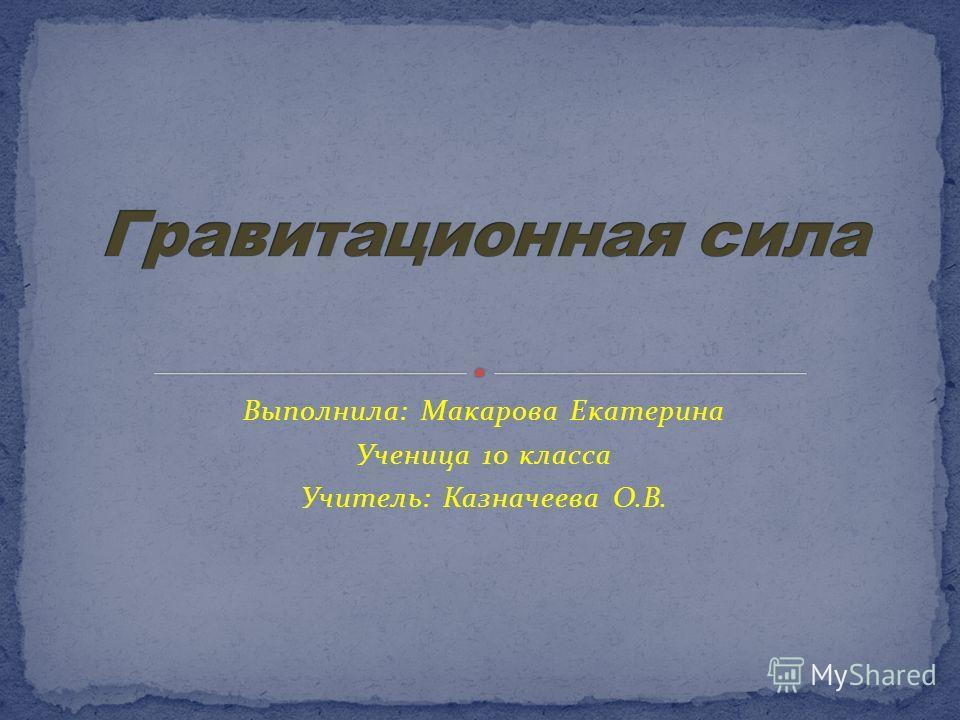 Выполнила: Макарова Екатерина Ученица 10 класса Учитель: Казначеева О.В.