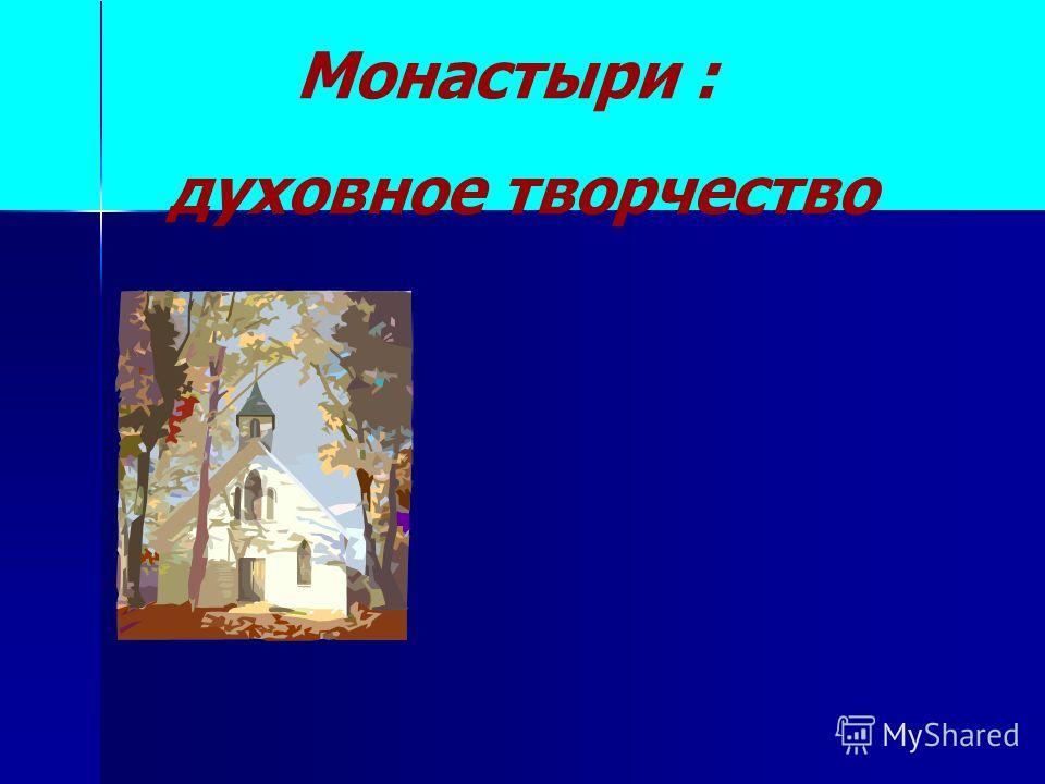 Монастыри : духовное творчество