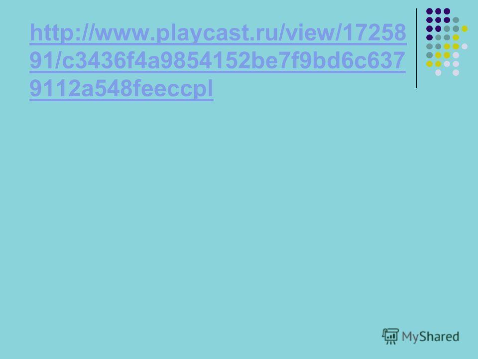 http://www.playcast.ru/view/17258 91/c3436f4a9854152be7f9bd6c637 9112a548feeccpl