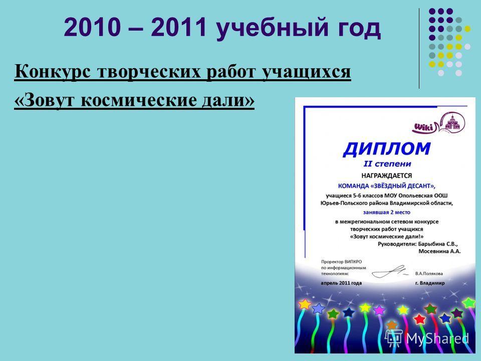 2010 – 2011 учебный год Конкурс творческих работ учащихся «Зовут космические дали»