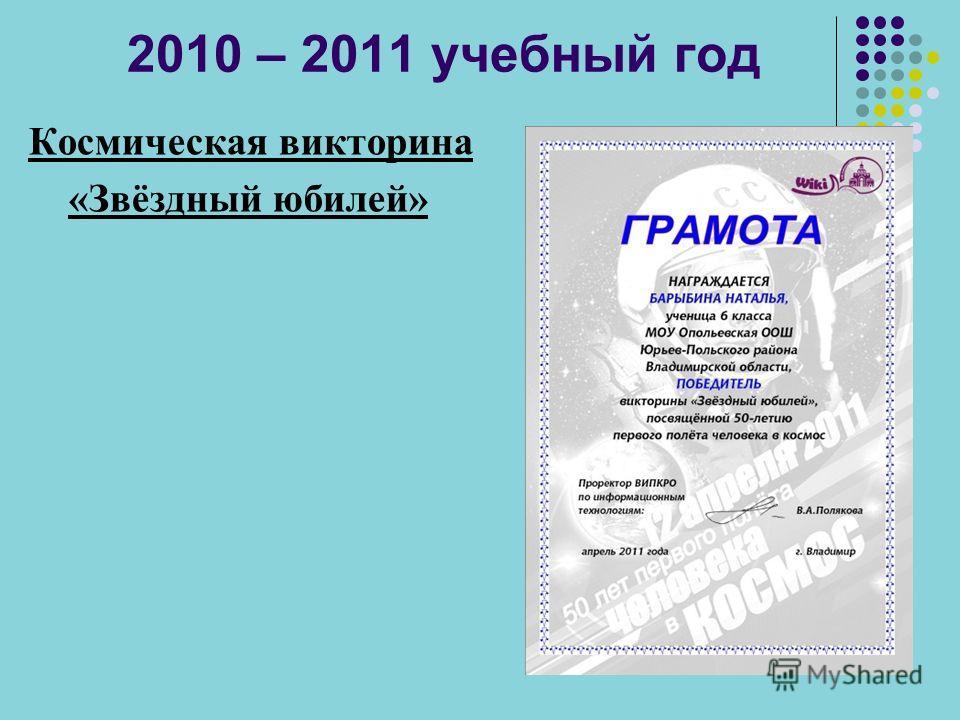 2010 – 2011 учебный год Космическая викторина «Звёздный юбилей»