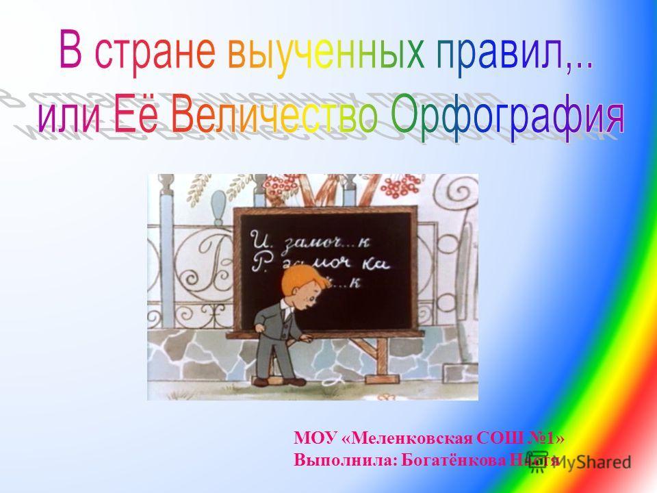 МОУ «Меленковская СОШ 1» Выполнила: Богатёнкова Настя