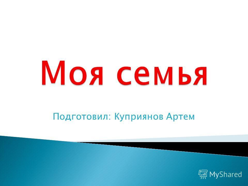 Подготовил: Куприянов Артем